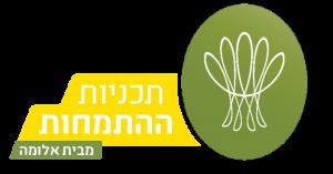 logo_התמחויות-e1565511373342